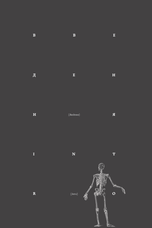 anatomy-book-2