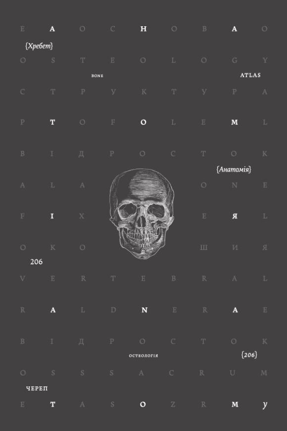 anatomy-book-3